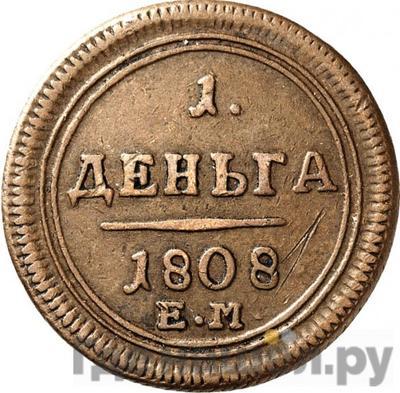 Реверс Деньга 1808 года ЕМ Кольцевая