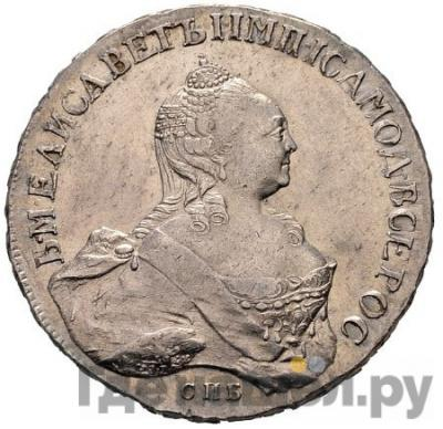 Аверс 1 рубль 1757 года СПБ ЯI Портрет работы Иванова