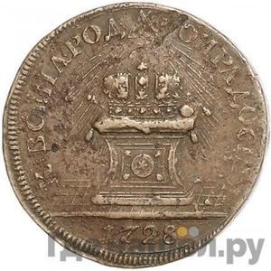Аверс Жетон 1728 года  В память коронации Петра 2