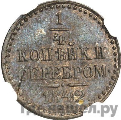 Аверс 1/4 копейки 1842 года СПМ