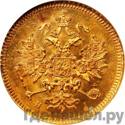 Реверс 3 рубля 1869 года СПБ НI