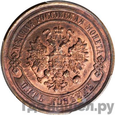 5 копеек 1878 года СПБ