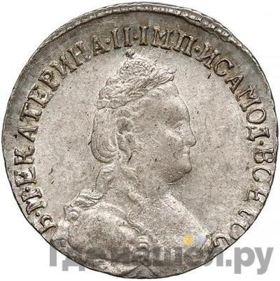 Аверс 15 копеек 1787 года СПБ