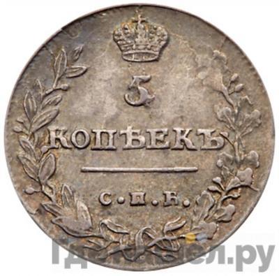 Реверс 5 копеек 1814 года СПБ ПС
