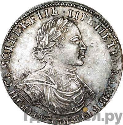 Аверс 1 рубль 1719 года