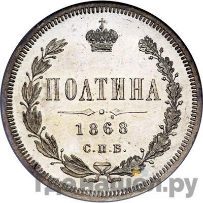 Аверс Полтина 1868 года СПБ НI