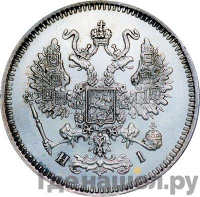 Реверс 10 копеек 1861 года СПБ НI