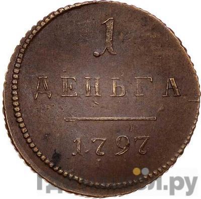 Аверс Полушка 1797 года
