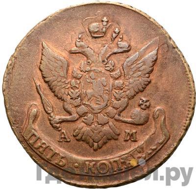 Реверс 5 копеек 1794 года АМ Павловский перечекан