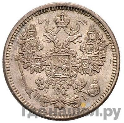 Реверс 15 копеек 1873 года СПБ НI