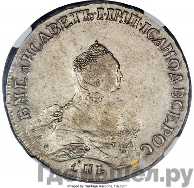Аверс 1 рубль 1757 года СПБ ЯI Портрет работы Скотта