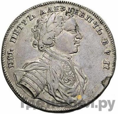 Аверс 1 рубль 1714 года