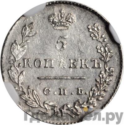 Аверс 5 копеек 1829 года СПБ НГ