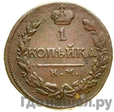 Реверс 1 копейка 1819 года КМ АД