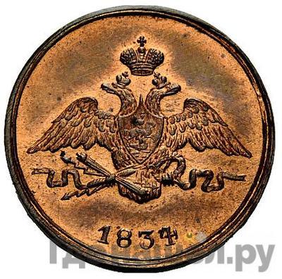 Реверс 1 копейка 1834 года СМ