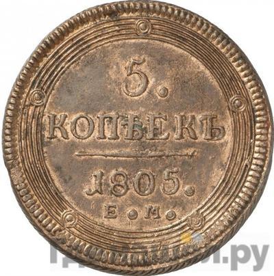 Реверс 5 копеек 1805 года ЕМ Кольцевые