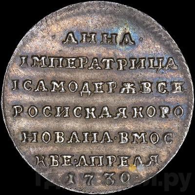 Аверс Жетон 1730 года  в память коронации Анны
