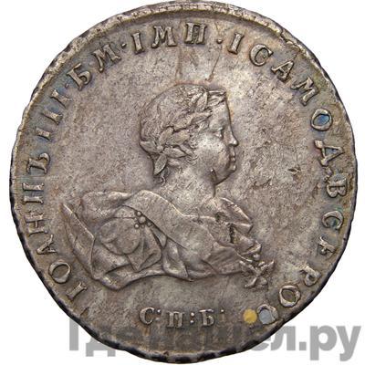 Аверс 1 рубль 1741 года СПБ