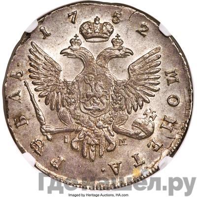 Реверс 1 рубль 1752 года СПБ IM