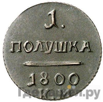 Аверс Полушка 1800 года КМ