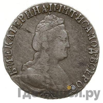 Аверс 15 копеек 1794 года СПБ