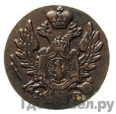Реверс 1 грош 1825 года IВ Для Польши