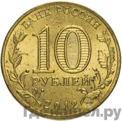 Реверс 10 рублей 2012 года СПМД Города воинской славы Великие Луки