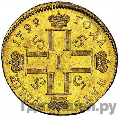 Реверс 5 рублей 1799 года СМ АИ