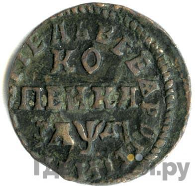 Аверс 1 копейка 1714 года НД  Всадник внутри надписи
