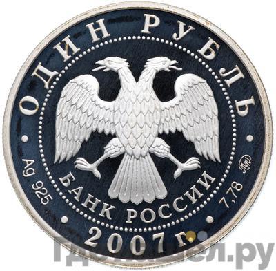Реверс 1 рубль 2007 года ММД