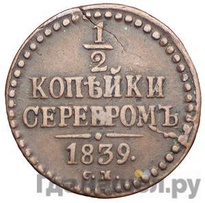 Аверс 1/2 копейки 1839 года СМ