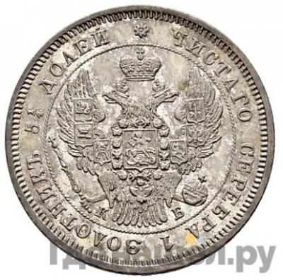 Реверс 25 копеек 1845 года СПБ КБ