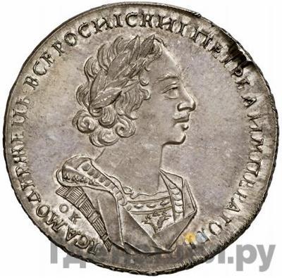 Аверс 1 рубль 1725 года OK Портрет в античных доспехах