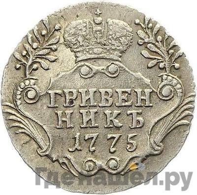Реверс Гривенник 1775 года СПБ