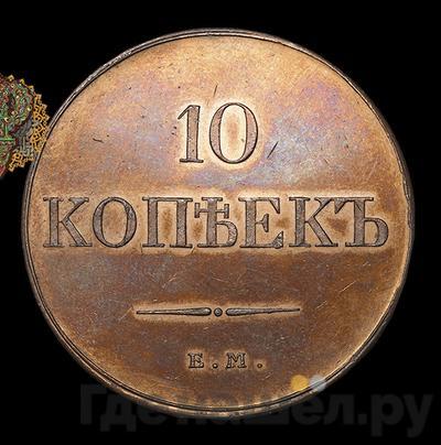 Аверс 10 копеек 1832 года ЕМ ФХ