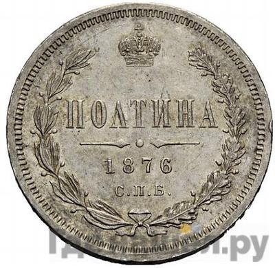 Аверс Полтина 1876 года СПБ НI