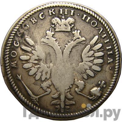 Реверс Полтина 1710 года  ВРП  Без обозначения года