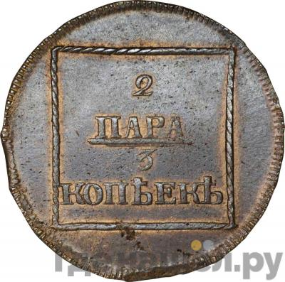 Аверс 2 пара - 3 копейки 1772 года  Для Молдовы