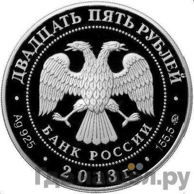 Реверс 25 рублей 2013 года ММД Выдающиеся полководцы и флотоводцы России А.С. Шеин