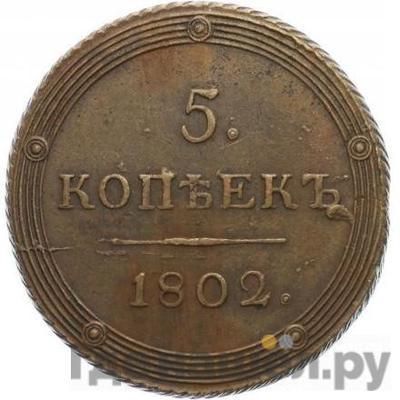 5 копеек 1802 года КМ Кольцевые Орел 1803, шире