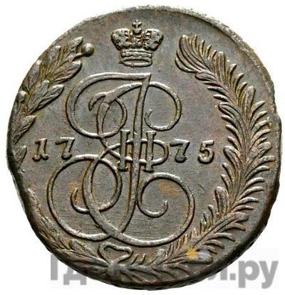 Аверс 5 копеек 1775 года ЕМ