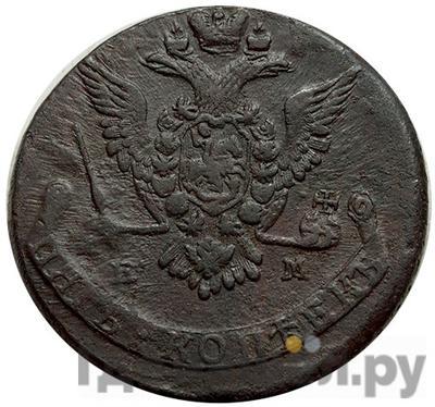 Реверс 5 копеек 1776 года ЕМ