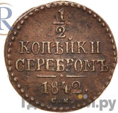 Аверс 1/2 копейки 1842 года СМ