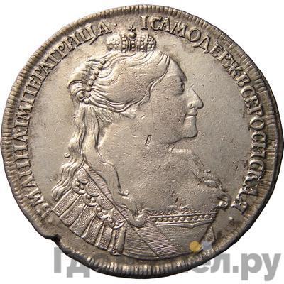 Аверс 1 рубль 1734 года В Цыганка