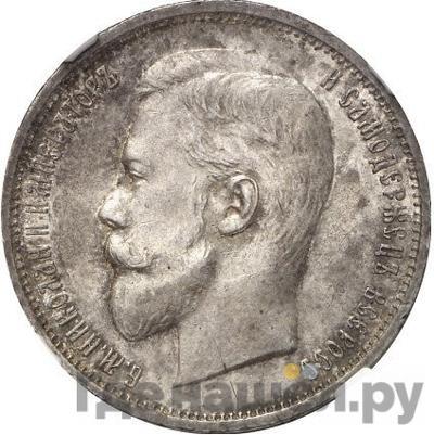 Аверс 50 копеек 1911 года ЭБ