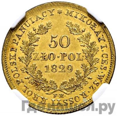 Реверс 50 злотых 1829 года FH Для Польши