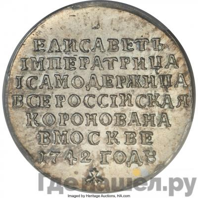Реверс Жетон 1742 года  в память коронации Елизаветы 1