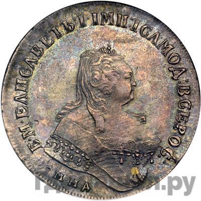 Аверс 1 рубль 1747 года ММД