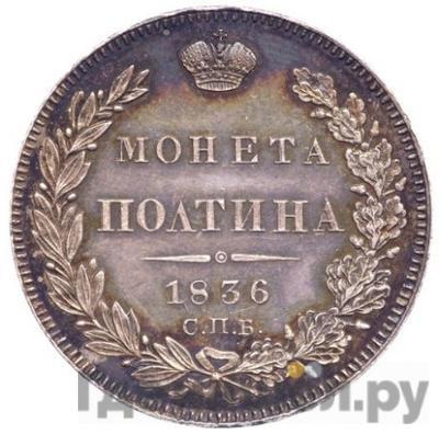 Аверс Полтина 1836 года СПБ НГ