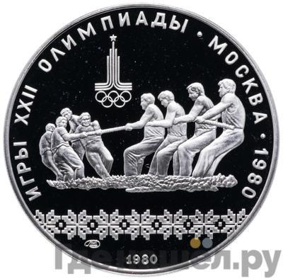 Аверс 10 рублей 1980 года ЛМД Перетягивание каната